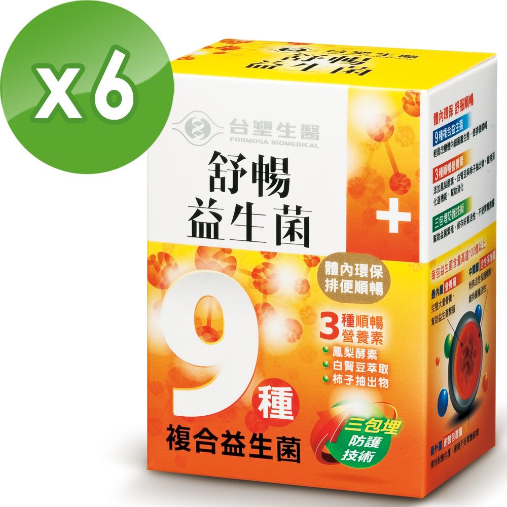 台塑生醫 舒暢益生菌(30包入/盒) 6盒/組