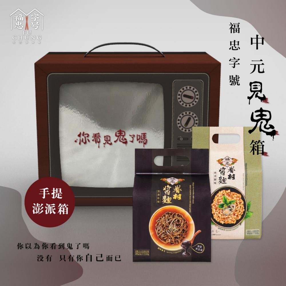 福忠字號 眷村醬麵 Kuso電視見鬼箱(110g/包;共8包)