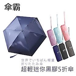 傘霸 超輕量迷你黑膠五折雨傘【凱騰】