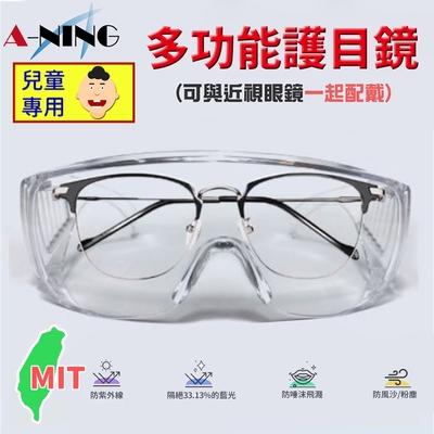 【A-NING】兒童防疫 眼鏡 護目鏡(防飛沫│抗藍光│防紫外線│化學實驗│粉塵砂石)