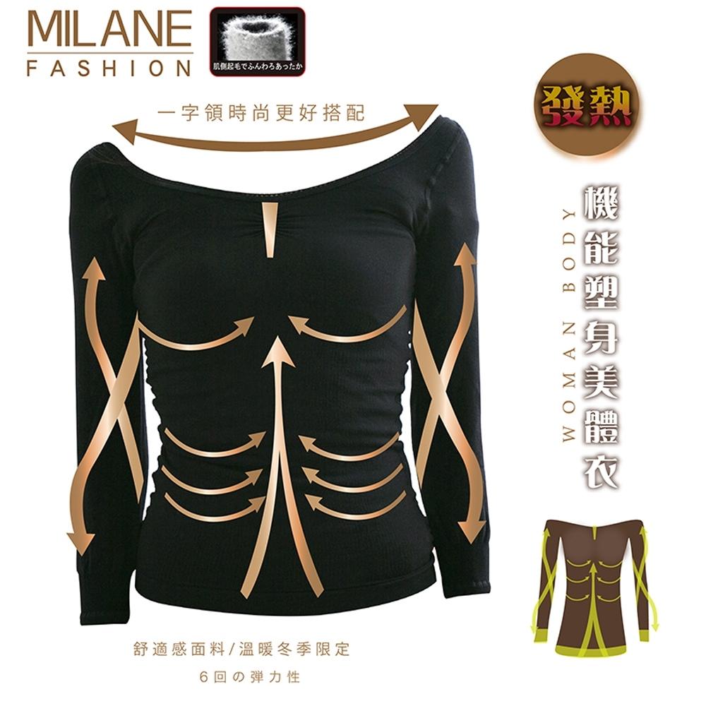 【高機能發熱衣】三入組 一字領好穿搭保暖 美體衣 美體養成  MIT台灣製造米蘭時尚