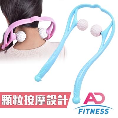 AD-FITNESS 多功能舒壓按摩器 瑜珈 舒壓 按摩(兩色任選)