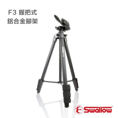 Swallow F3 握把式鋁合金腳架