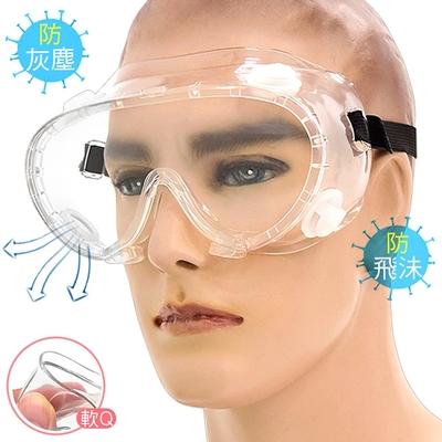 四孔透氣防疫眼罩 (成人透明護目鏡/頭戴式防疫面罩/防飛沫口水防疫眼鏡/防塵防霧防風鏡/安全隔離工作眼鏡/防噴濺封閉防護罩)