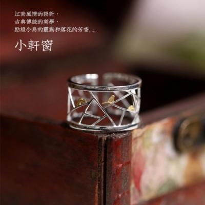 東方美學古典江南風情鏤空花窗花鳥純銀戒指可微調-設計所在