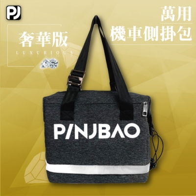 【PINJBAO】品捷包(二代奢華版)-專利型安全帽機車側掛包(拉鍊擴充|專利防盜|防水防撞|時尚便捷)