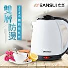 SANSUI 山水 1.8L雙層防燙不銹鋼保溫快煮壺 SWB-12T