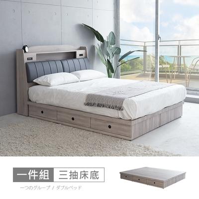 時尚屋 凱爾6尺加大雙人三抽床底(不含床頭箱+床墊-床頭櫃)