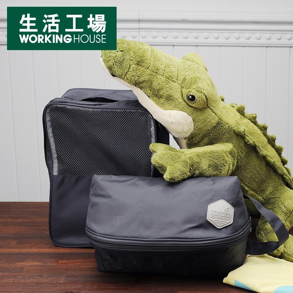 【百貨週年慶暖身 全館5折起-生活工場】Easy Go貼身衣物雙層收納包
