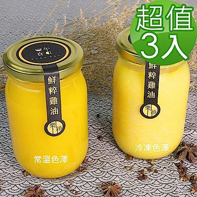 【一午一食】黃金雞油(3瓶入)