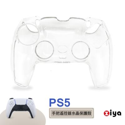 [ZIYA] PS5 遊戲手把/遙控器水晶保護殼 晶透款