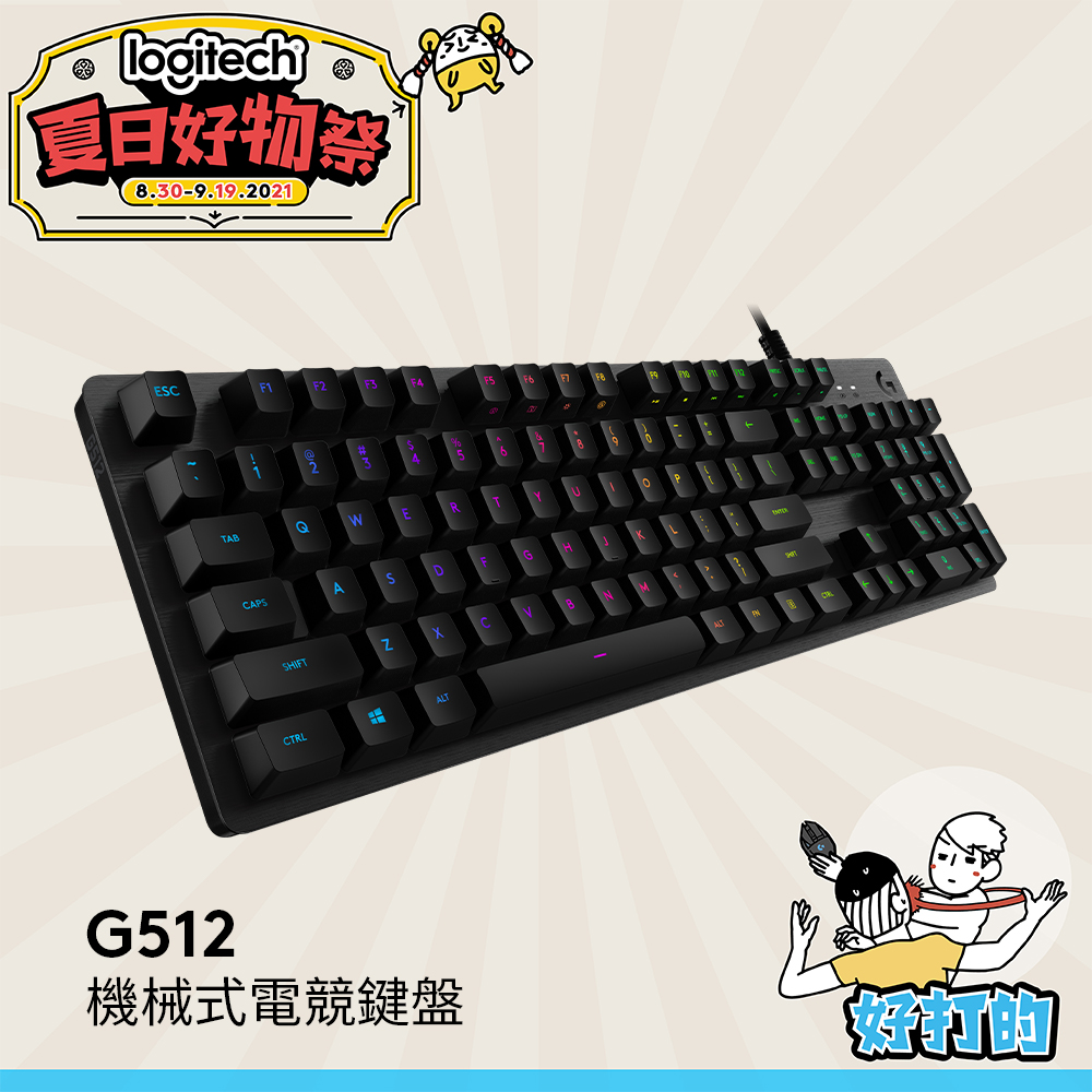 羅技 G512 RGB機械式遊戲電競鍵盤(青軸)