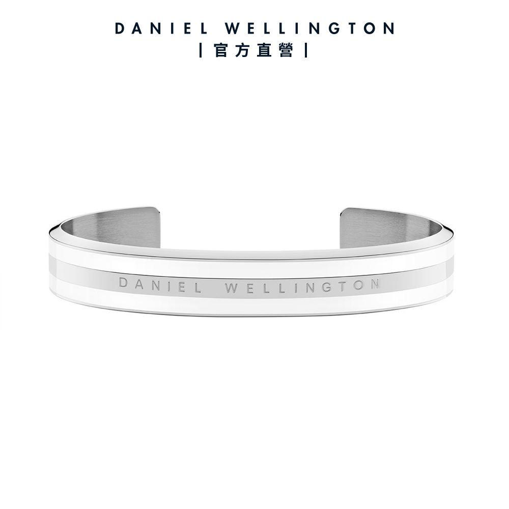 【Daniel Wellington】官方直營 Emalie 時尚奢華手環簡約銀x白S DW手環