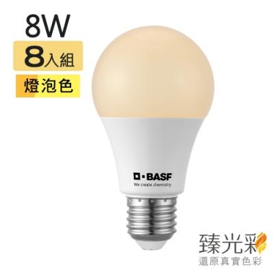 【臻光彩】LED燈泡 8W 小橘美肌_燈泡色_8入組