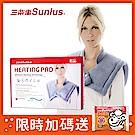 【Sunlus三樂事】頸肩雙用熱敷柔毛墊MHP1010 (醫療級)
