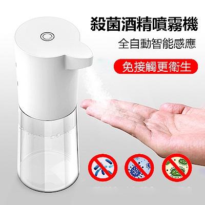 M5全自動消毒噴霧器 手部消毒機 酒精消毒器 殺菌感應淨手器 500ml