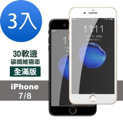 iPhone 7/8 霧面 軟邊 碳纖維 防刮 保護貼-超值3入組