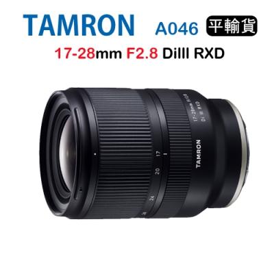 TAMRON 17-28mm F2.8 DiIII A046 (平行輸入) FOR E接環 送UV保護鏡+吹球清潔組
