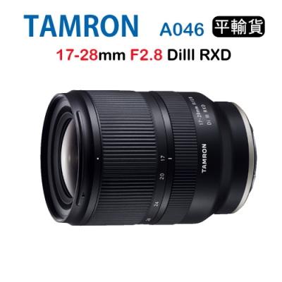 TAMRON 17-28mm F2.8 DiIII A046 (平行輸入) FOR E接環