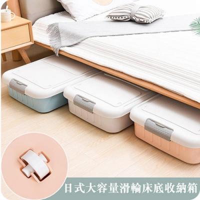 2入組 日式大容量滑輪床底收納箱 衣物收納箱 整理箱 床下收納