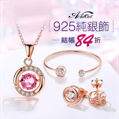 AchiCat2020母親節禮物推薦-925純銀飾$748起