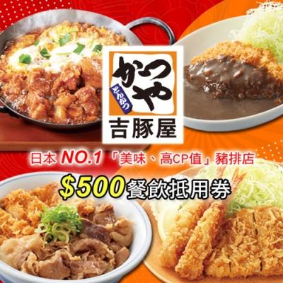 台北吉豚屋豬排專賣店 $500餐點抵用券(2張組)