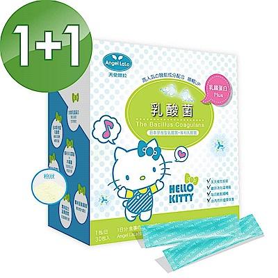 買一送一 Angel LaLa天使娜拉 乳酸菌KITTY限定版(30包/盒)