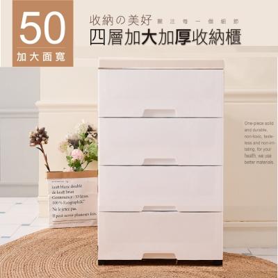 【日居良品】大容量質感可拆式加厚四層全大抽屜收納櫃/抽屜櫃(附輪好移動)
