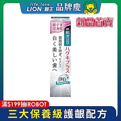 日本獅王LION 細潔適齦佳牙膏 淨白plus 95g