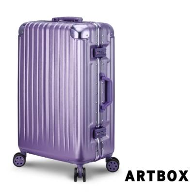【ARTBOX】冰封奧斯陸 26吋 平面凹槽拉絲紋鋁框行李箱 (女神紫)