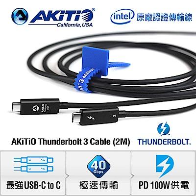 AKiTiO 40Gbps Thunderbolt 3 USB-C Cable 傳輸線2M