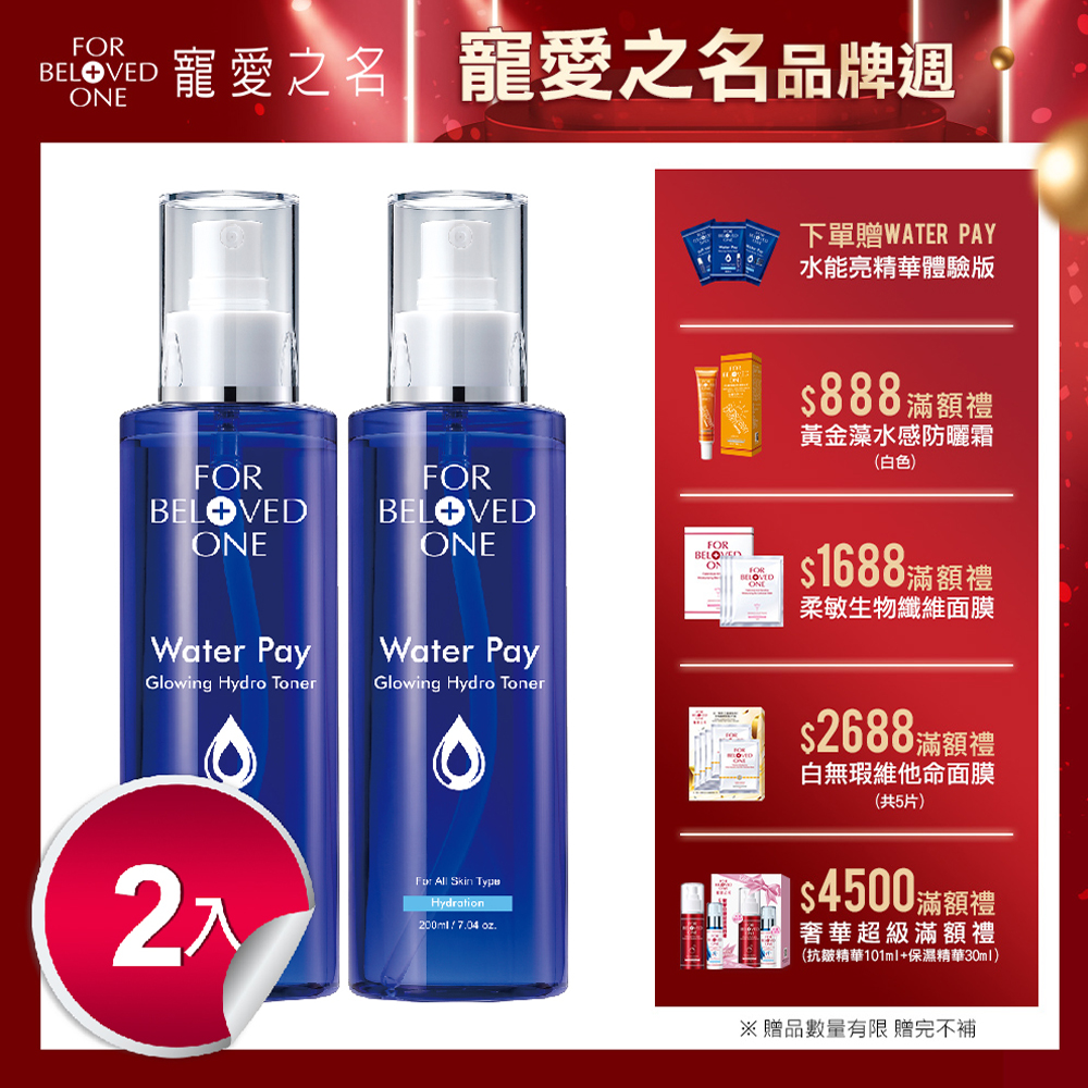 寵愛之名 Water Pay 水能亮保濕精華水200ML (2入)