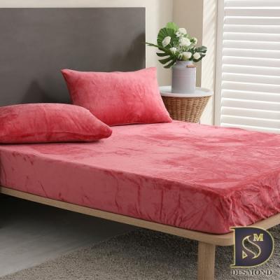 岱思夢 素色法蘭絨床包枕套組 加大6尺 玩色主義 胭脂粉