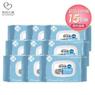 我的心機 極淨適 高防護抗菌酒精濕巾 100抽*15包 MIT台灣製造