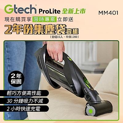 Gtech 小綠 ProLite 極輕巧無線除蟎吸塵器