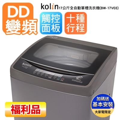 【福利品 Kolin 歌林】17公斤 DD變頻直驅直立式單槽全自動洗衣機 BW-17V03(送基本安裝+舊機回收)/17kg