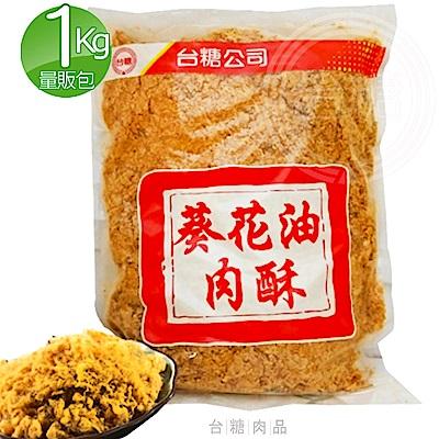 台糖 1kg葵花油純肉酥量販包(1kg/包)