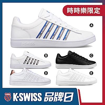 [品牌日限定]K-SWISS 品牌推薦鞋款-男女共五款