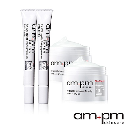 ampm牛爾 RX10胜肽抗皺緊緻晚安凍膜 2入+抗皺眼霜 2入
