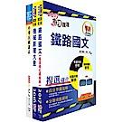 公路升資士級晉佐級(技術類)套書(選試機械原理大意)(贈題庫網帳號1組)