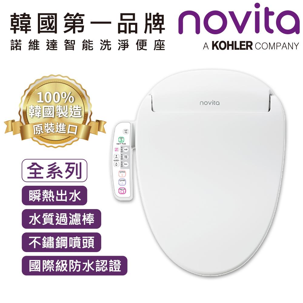 (結帳再折500)韓國 Novita 諾維達智能洗淨便座BI-304T/ST(長/短版)