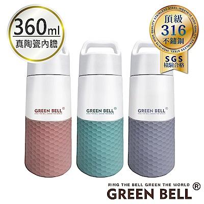 GREEN BELL 綠貝 316不繡鋼真陶瓷保溫杯360ml