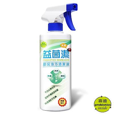 益菌潔 天然不咬手 益生菌廚房油污清潔液