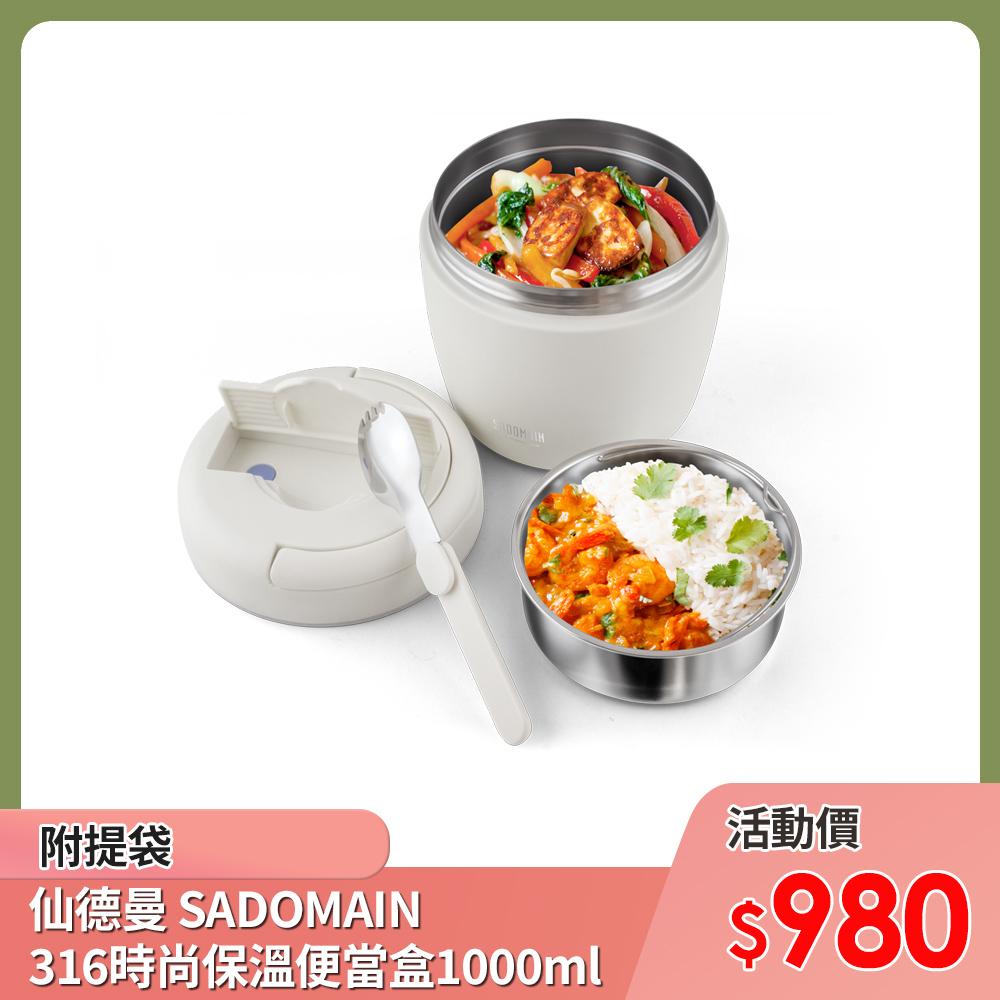仙德曼 SADOMAIN  316時尚保溫便當盒-附提袋(速) product image 1