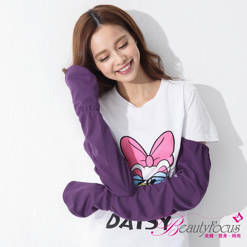 BeautyFocus  吸濕排汗抗UV護指加長袖套(深紫)