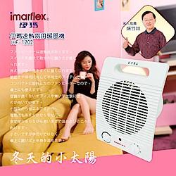 伊瑪速熱兩用暖風機 IHF-1202