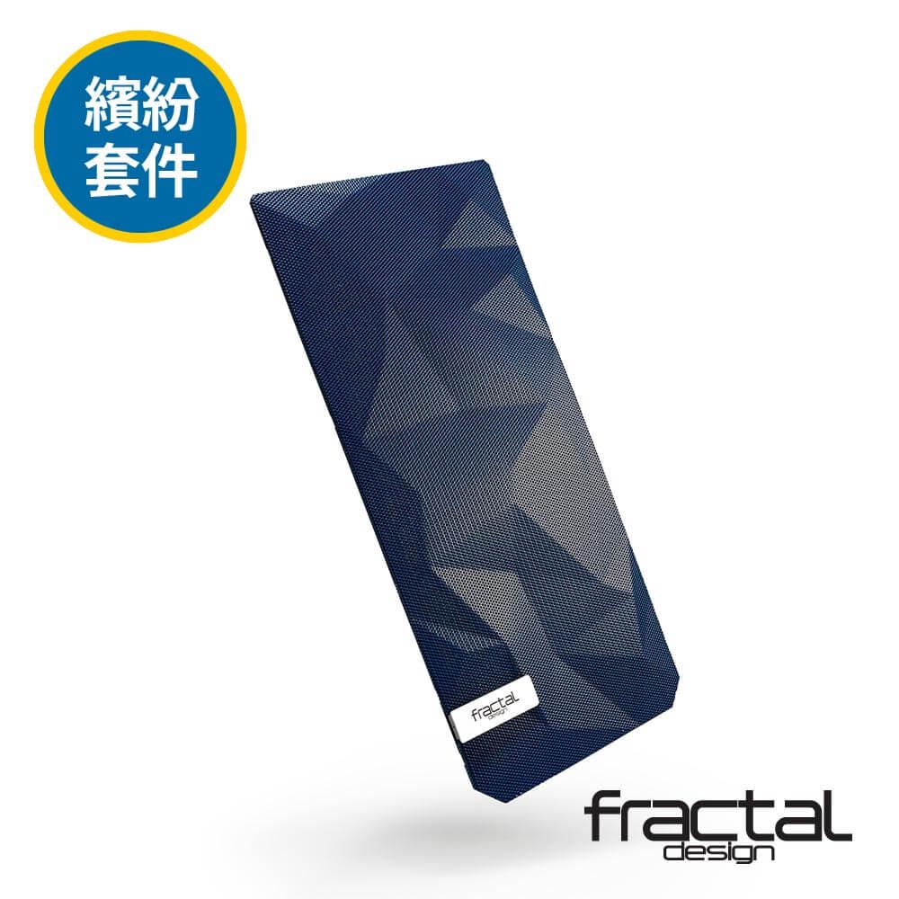 【Fractal Design】 Meshify C 多色鑽石前面板-深藍