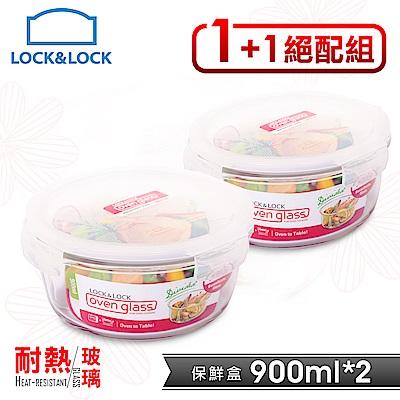 樂扣樂扣 耐熱分隔玻璃保鮮盒1+1絕配組(圓900ML)(快)
