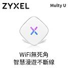 ZyXEL合勤 MULTY U單包裝WSR30 Mesh 三頻全覆蓋延伸系統