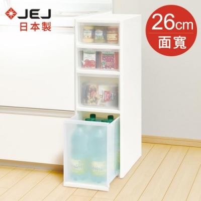 日本JEJ 日本製移動式抽屜隙縫櫃-26cm寬